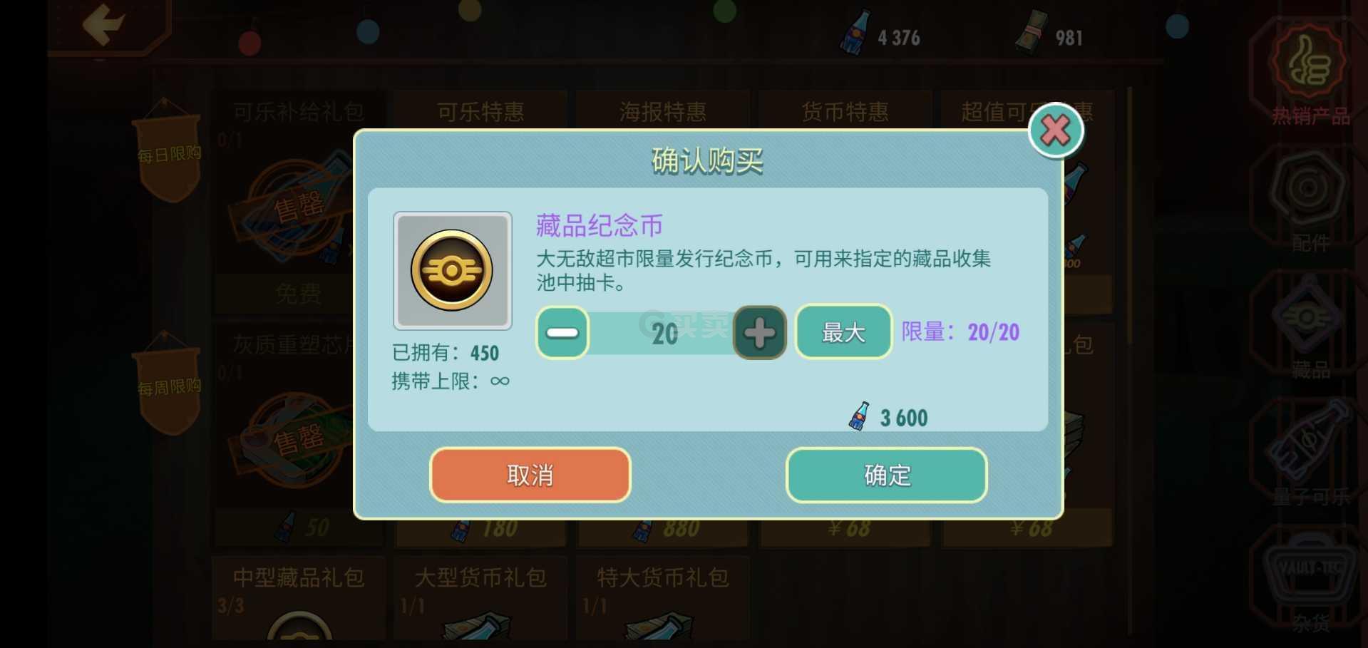 辐射避难所OL-账号-[38级]276区合区了,退坑了氪金1万多,接手就能玩