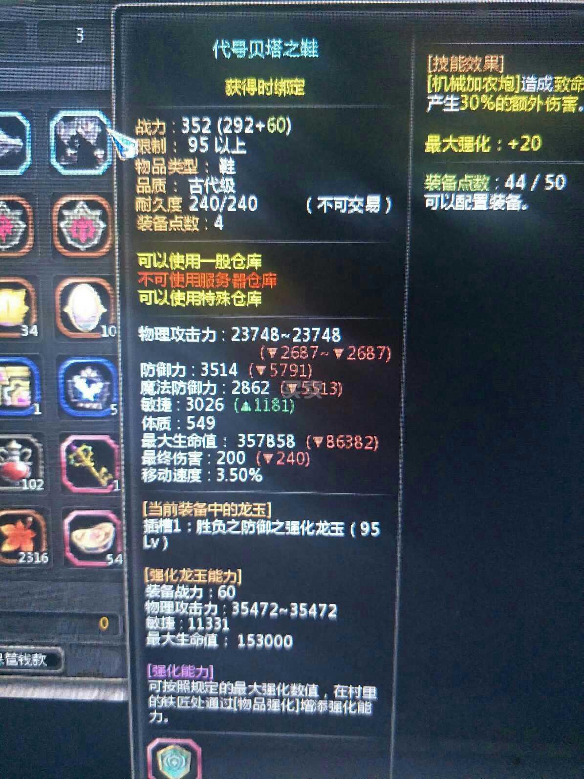 盗号qq图片_龙之谷账号交易平台-G买卖-[药剂师95]黑龙2.0 六千五潘多拉点
