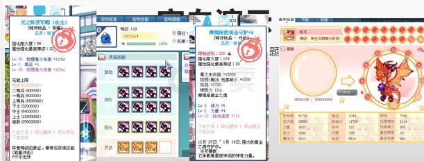 彩虹岛-账号-[审判官300级] 三转移 9395s 东西太多看图
